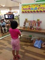 写真 2013-07-06 15 01 12.jpg