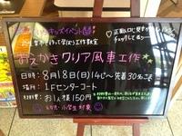 写真 2013-08-18 14 22 38.jpg