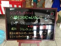 写真 2013-09-16 14 56 40.jpg