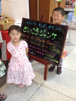 写真 2014-06-29 15 19 40.jpg