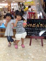 写真 2014-08-09 15 19 13.jpg