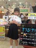 写真 2014-08-30 15 55 58.jpg