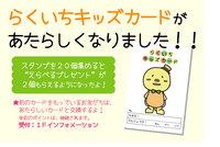 新カードお知らせ.jpg